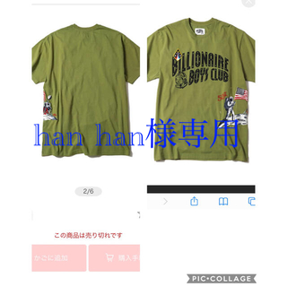 ビリオネアボーイズクラブ(BBC)のhan han様専用 Tシャツ ムーンウォーク 50周年 Tシャツ(Tシャツ/カットソー(半袖/袖なし))