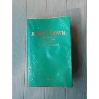 初級クラウン英和·和英辞典 第5版(語学/参考書)