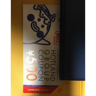 ホットランド 株主優待券[10枚]/5000円分/2021.3.31まで(フード/ドリンク券)