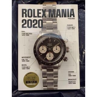 ロレックス(ROLEX)のrolex mania 2020 ロレックスマニア (専門誌)