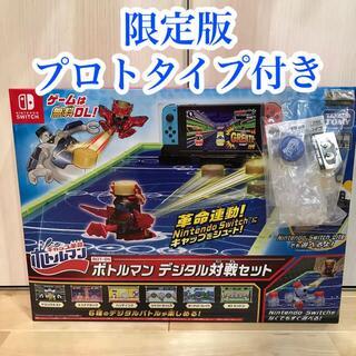 タカラトミー(Takara Tomy)の新品未開封 ボトルマンプロトタイプ付き BOT-04 デジタル対戦セット(キャラクターグッズ)
