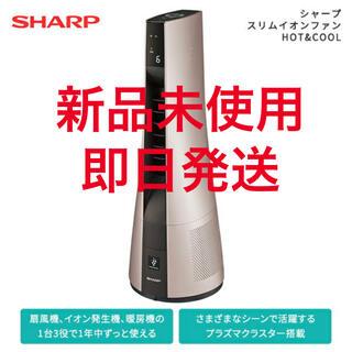 シャープ(SHARP)の【新品未使用】SHARP PF-JTH1-N スリムイオンファンHOT&COOL(電気ヒーター)