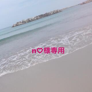 n♡様専用(その他)