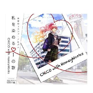 私を染めるiの歌┗ ∵ ┓アルバム(アニメ)