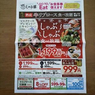 スカイラーク(すかいらーく)のしゃぶ葉 クーポン 2021/1/31(レストラン/食事券)
