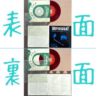 トウシバ(東芝)の昭和レトロ 昭和 レトロ 500マイルもはなれて 赤盤レコード盤 赤盤 盤 雑貨(ポップス/ロック(洋楽))