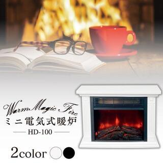 アウトレット☆暖炉型ファンヒーター HD-100-WH(電気ヒーター)