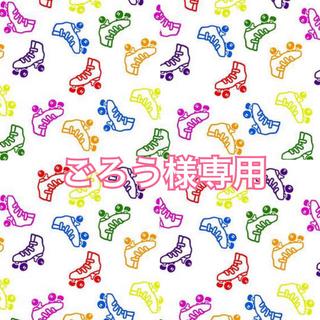 キスマイフットツー(Kis-My-Ft2)のごろう様専用 キスマイ マスクポーチ 3種類(アイドルグッズ)
