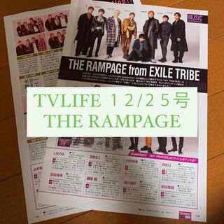 ザランページ(THE RAMPAGE)のTVLIFE THE RAMPAGE from EXILE TRIBE 切り抜き(アート/エンタメ/ホビー)