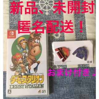 ダービースタリオン Switch(家庭用ゲームソフト)
