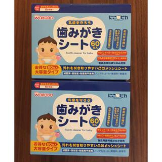 ワコウドウ(和光堂)の【新品 未使用】WAKODO 歯みがきシート60枚✖︎2箱(歯ブラシ/歯みがき用品)