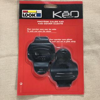 ルック(LOOK)のLOOK KeO cover(パーツ)