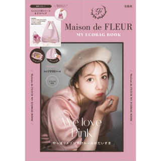 メゾンドフルール(Maison de FLEUR)の【新品未開封】メゾン ド フルール エコバッグ(エコバッグ)