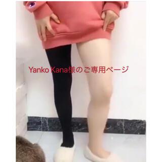 Yanko Kana様のご専用ページです❣️(セット/コーデ)