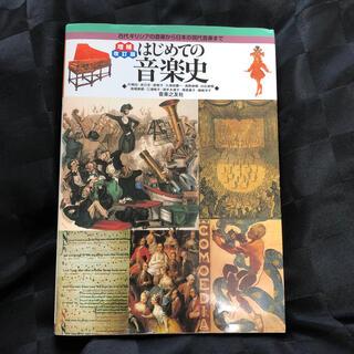 ヤマハ(ヤマハ)のはじめての音楽史 古代ギリシアの音楽から日本の現代音楽まで 増補改訂版(アート/エンタメ)