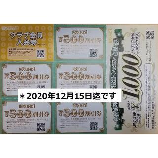 ラウンドワン 株主優待券 12月15日期限(ボウリング場)