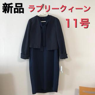しゃむ2866様専用 ラブリークィーン セレモニースーツ♡ 11号 ネイビー(スーツ)