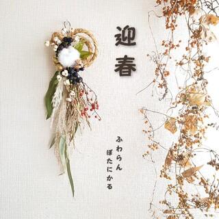 *迎春 2021  正月飾り ドライフラワー ⑯(ドライフラワー)