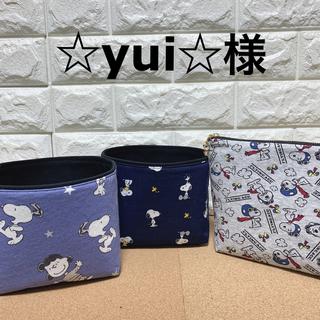 ☆yui☆様(バスケット/かご)