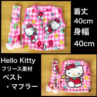 ハローキティ(ハローキティ)の☆軽くて温かい Hello Kitty フリース素材のベストとマフラー(その他)
