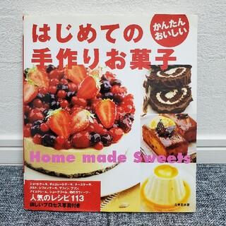 はじめて 手作り お菓子 本(料理/グルメ)