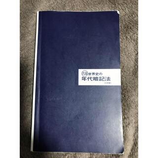 オウブンシャ(旺文社)の元祖 世界史の年代暗記法 三訂版  小豆畑 和之 著(語学/参考書)