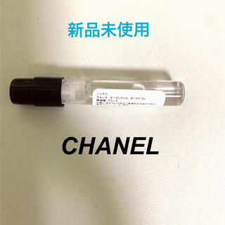 シャネル(CHANEL)のシャネルチャンス オータンドゥル CHANEL CHANCE お試し 香水(香水(女性用))