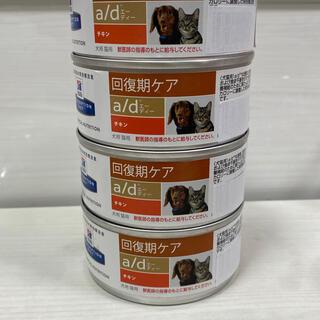 エーディー(A.D.)の回復期ケア a/d  チキン 4缶 賞味期限22.03 (猫)