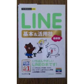 新品 書籍【LINEの基本&活用技】(コンピュータ/IT)