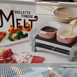 フランフラン(Francfranc)のラクレット フォンデュメーカー メルト(調理機器)