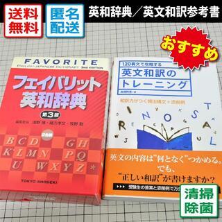 英語読解力向上に!入試対策に!英和辞典/英文和訳のトレーニング(語学/参考書)