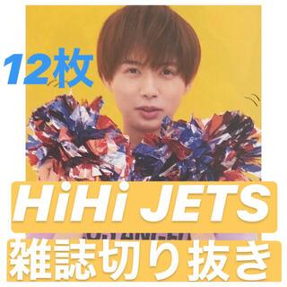 HiHi JETS 雑誌切り抜き 12枚(アート/エンタメ/ホビー)