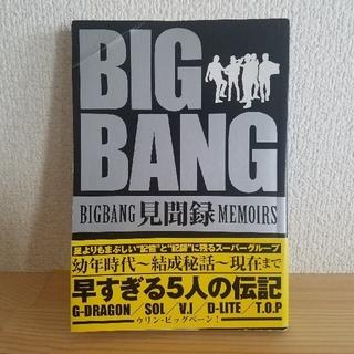ビッグバン(BIGBANG)のBIGBANG見聞録(アート/エンタメ)