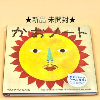 コクヨ(コクヨ)の★新品★ コクヨ かおノート(絵本/児童書)