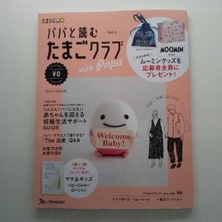 パパと読む たまごクラブ(結婚/出産/子育て)
