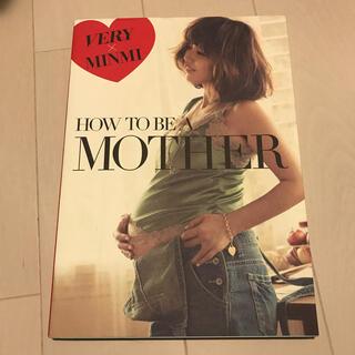 コウブンシャ(光文社)のHOW TO BE A MOTHER VERY×MINMI 「子育てしながら」マ(アート/エンタメ)