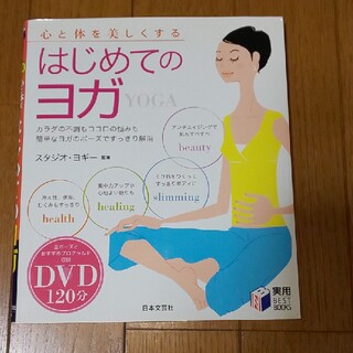 DVDはじめてのヨガ 心と体を美しくする(健康/医学)