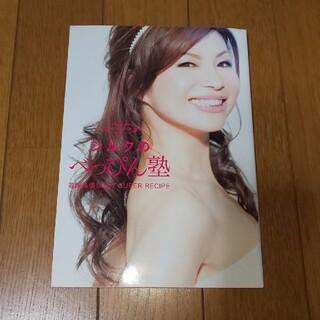 シルクのべっぴん塾 若顔&美BODY SUPER RECIPE(アート/エンタメ)