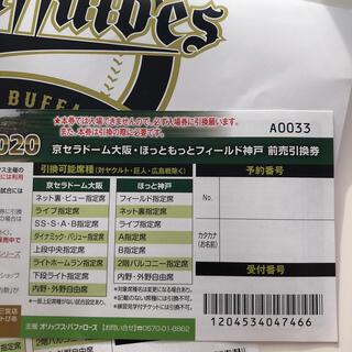オリックスバファローズ(オリックス・バファローズ)のスピカ様専用☆オリックスアドバンスチケット4枚セット(野球)