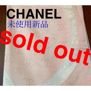 シャネル(CHANEL)の●別サイトにてご購入者様が決まりました(ストール/パシュミナ)