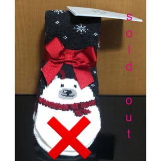 エイチアンドエム(H&M)のクリスマス ルームソックス・ファッションソックス 2点セット(ソックス)