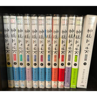 神様ドォルズ 1〜12巻セット(青年漫画)