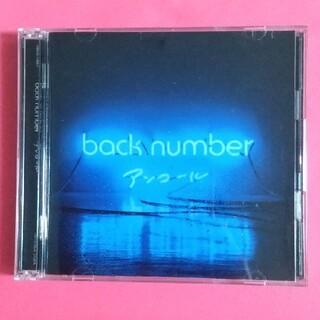 バックナンバー(BACK NUMBER)の【ベストアルバム】アンコール(ポップス/ロック(邦楽))