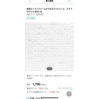 ニトリ(ニトリ)のニトリ DIY タイルシール(その他)