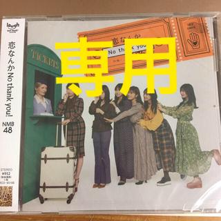エヌエムビーフォーティーエイト(NMB48)のasyubiosu1さま専用(ポップス/ロック(邦楽))
