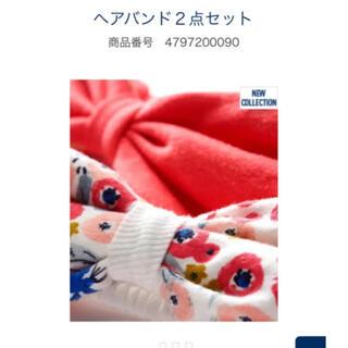 プチバトー(PETIT BATEAU)の☆2点セット♪未使用☆プチバトー ヘアバンド ベビー 女の子(その他)
