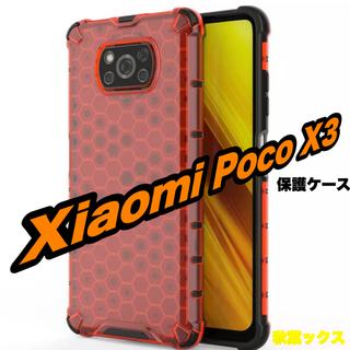 アンドロイド(ANDROID)のXiaomi Poco X3 保護ケース ブラッドオレンジ タフネス(Androidケース)