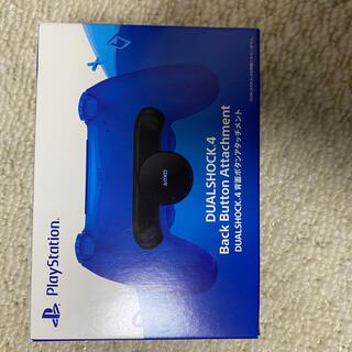 プレイステーション(PlayStation)の新品 DUALSHOCK4 バックボタンアタッチメント(その他)