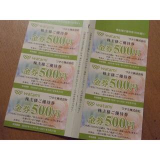 ワタミ株主優待券3000円分(レストラン/食事券)