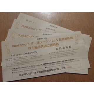 Bunkamuraザ・ミュージアム&五島美術館招待券4枚(美術館/博物館)